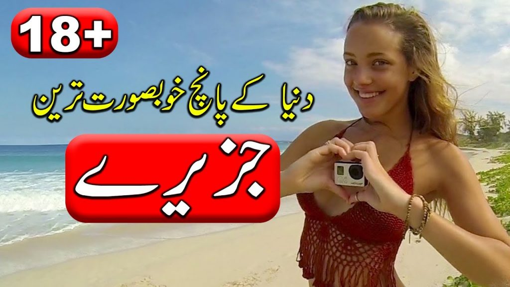Top Beautiful Islands in The World - Travel And Tourism - Documentary In Urdu - Justuju Ka Safar
