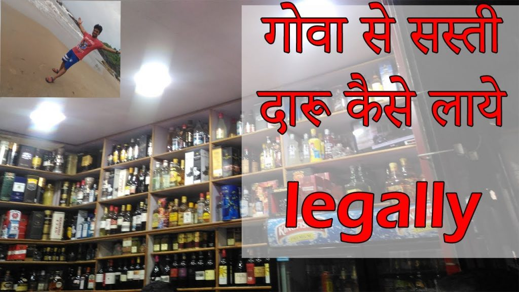 How to bring liquor from Goa Legally | Travel Advice