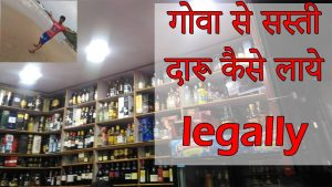 How to bring liquor from Goa Legally Travel Advice