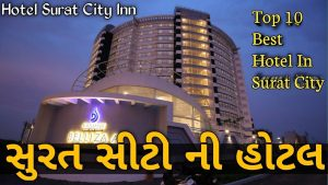 Surat City Hotel & Rooms || Luxurious Hotel And 5 Star Hotel in Surat ||